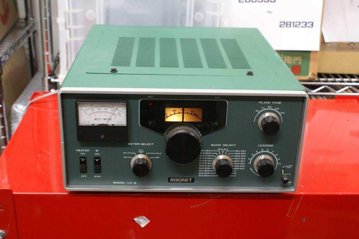 【ジャンク扱い】ROCKET MODEL LV-6 (アマチュア無線)