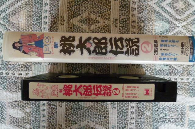 【 PC 新桃太郎伝説 2 原作/さくまあきら 佐々木望 1991年 】_画像2