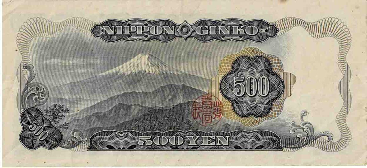 ◆旧 岩倉具視 500円札 ◆古銭 日本紙幣 旧紙幣 日本銀行_画像2