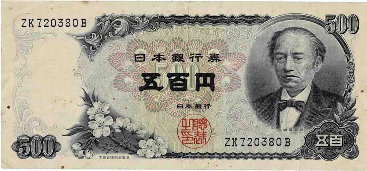 ◆旧 岩倉具視 500円札 ◆古銭 日本紙幣 旧紙幣 日本銀行_画像1