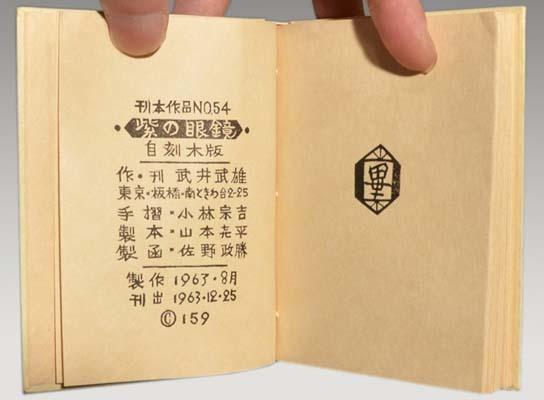 武井武雄(作)刊本作品NO54「紫の眼鏡」1963年発行 限定430部 No.193 自刻木版可憐判 直筆サイン 刊本豆本 背布装 書画、絵画 美品 a0419_画像3