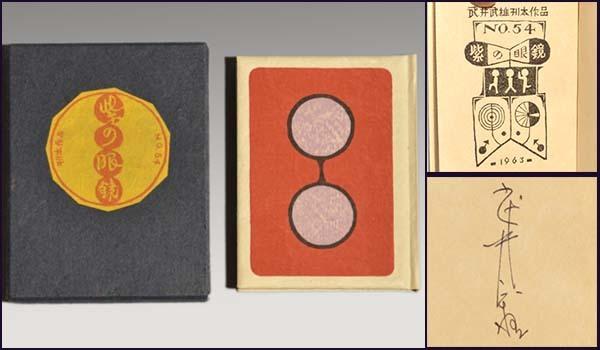 武井武雄(作)刊本作品NO54「紫の眼鏡」1963年発行 限定430部 No.193 自刻木版可憐判 直筆サイン 刊本豆本 背布装 書画、絵画 美品 a0419_画像1