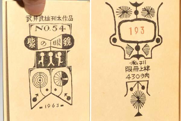 武井武雄(作)刊本作品NO54「紫の眼鏡」1963年発行 限定430部 No.193 自刻木版可憐判 直筆サイン 刊本豆本 背布装 書画、絵画 美品 a0419_画像2