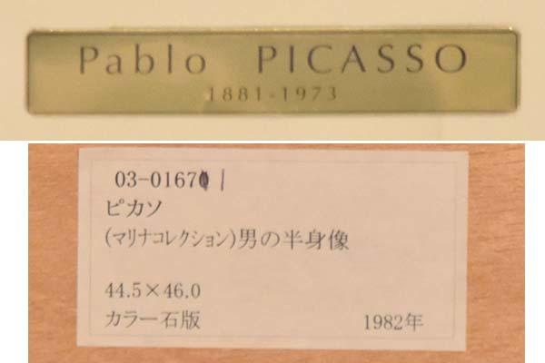 ピカソ Pablo Picasso リトグラフ「男の半身像」 1982年 カラー石版 マリナコレクション 額装あり 絵画 書画 美品 y0021_画像2