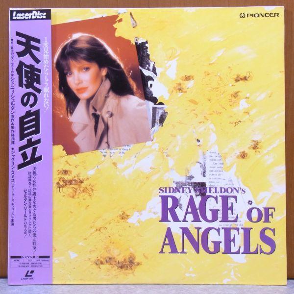 ★ 天使の自立 帯あり 洋画 映画 レーザーディスク LD ★_画像1