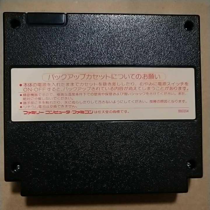信長の野望 ファミコン 箱、取説、マップ付き