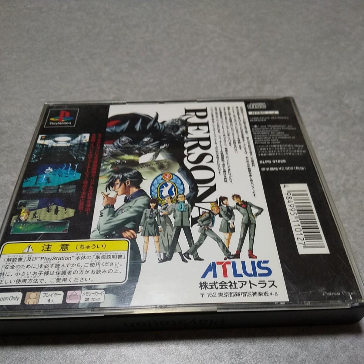 女神異聞録ペルソナ PlayStation The Best