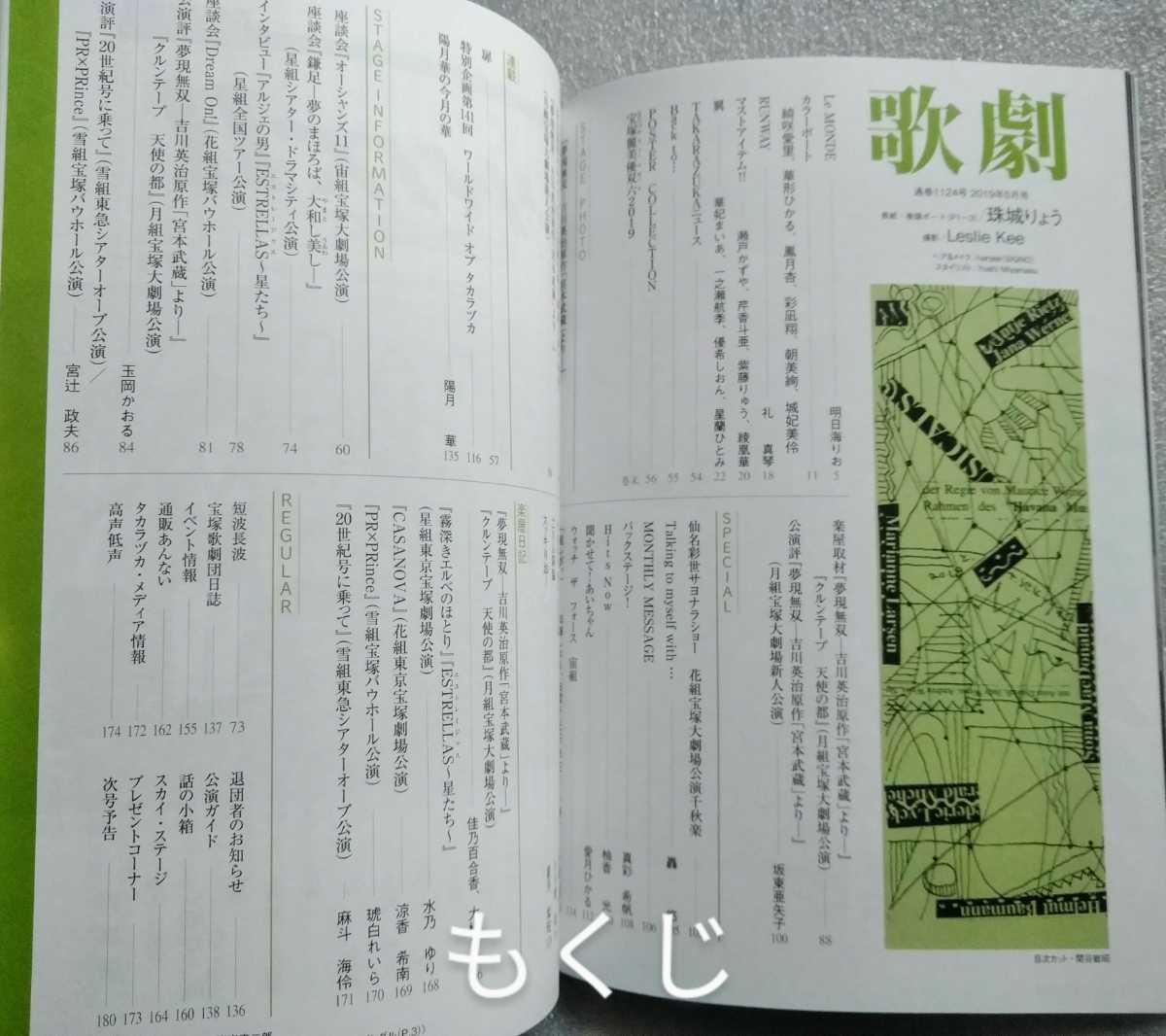 歌劇 TAKARAZUKA REVUE 2019年5月通巻1124 珠城りょう 宙組オーシャンズ11 月組 無現無双~宮本武蔵より クルンテープ 天使の都 星風まどか_画像2