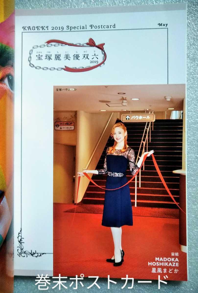 歌劇 TAKARAZUKA REVUE 2019年5月通巻1124 珠城りょう 宙組オーシャンズ11 月組 無現無双~宮本武蔵より クルンテープ 天使の都 星風まどか_画像4