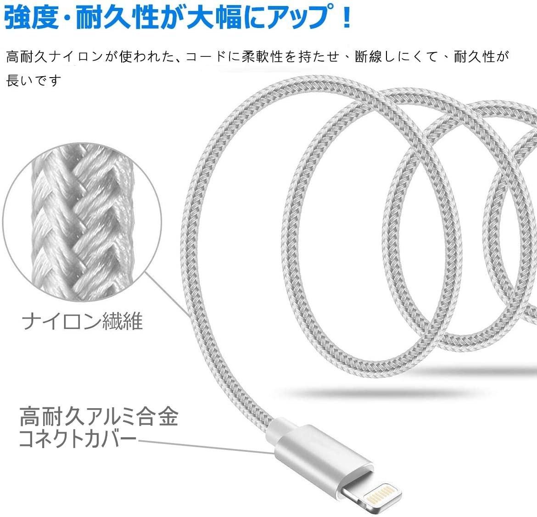 送料¥120 iPhone iPad 充電 ライトニングケーブル 2m データ転送 Lightningケーブル 断線に強い! 高耐久ナイロン編み アルミコネクタ_画像3