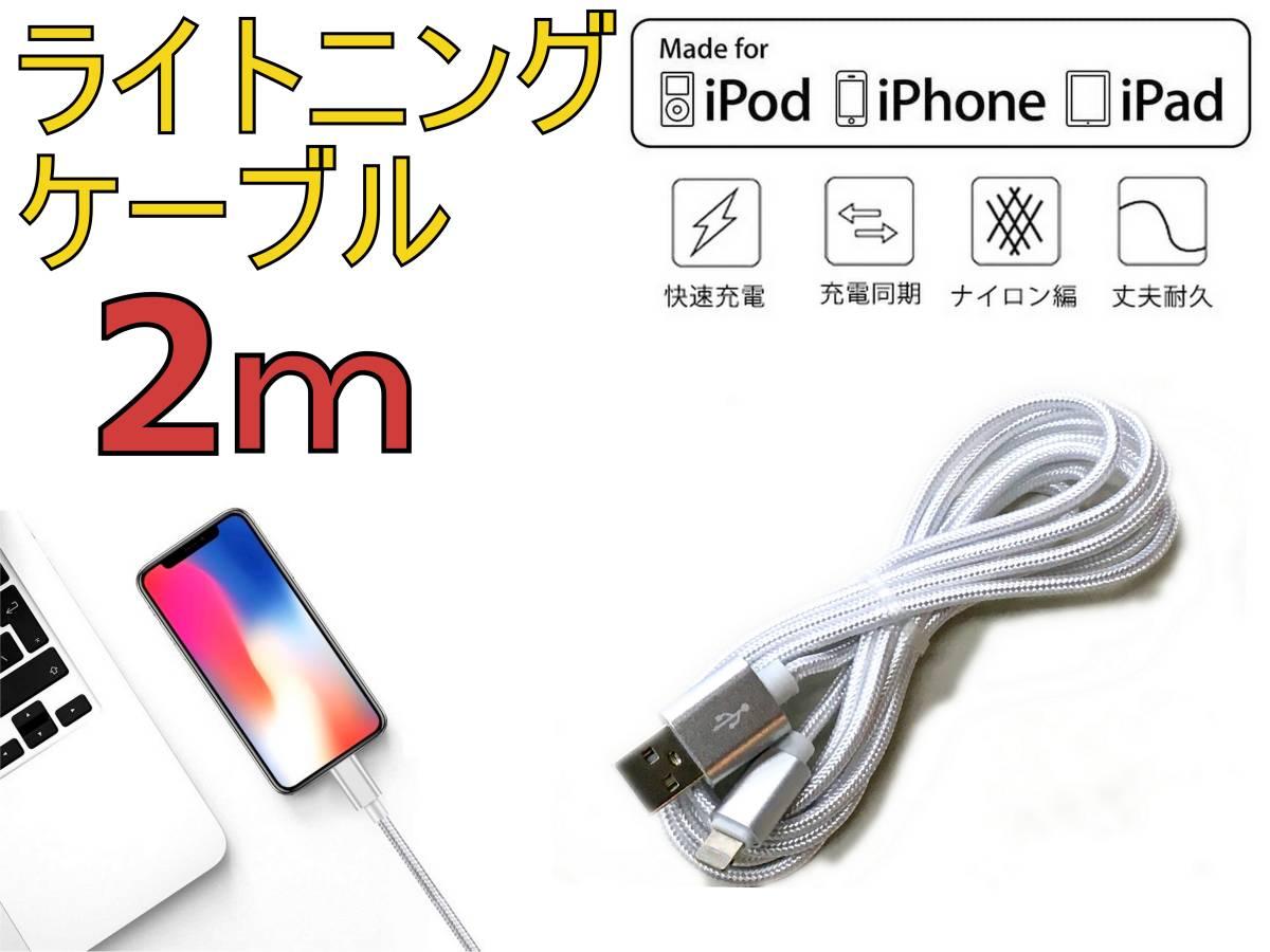 送料¥120 iPhone iPad 充電 ライトニングケーブル 2m データ転送 Lightningケーブル 断線に強い! 高耐久ナイロン編み アルミコネクタ_画像1