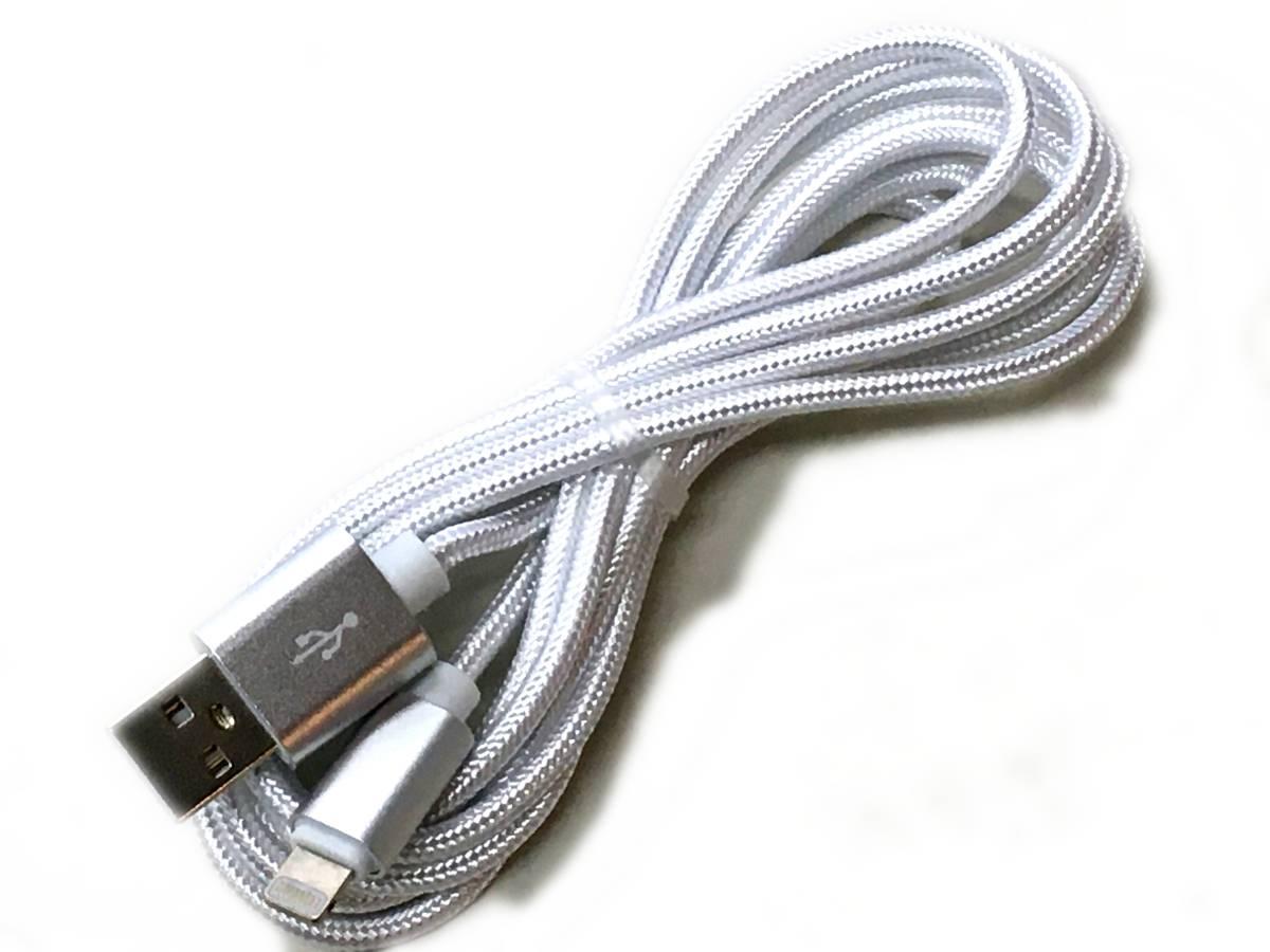 送料¥120 iPhone iPad 充電 ライトニングケーブル 2m データ転送 Lightningケーブル 断線に強い! 高耐久ナイロン編み アルミコネクタ_画像9