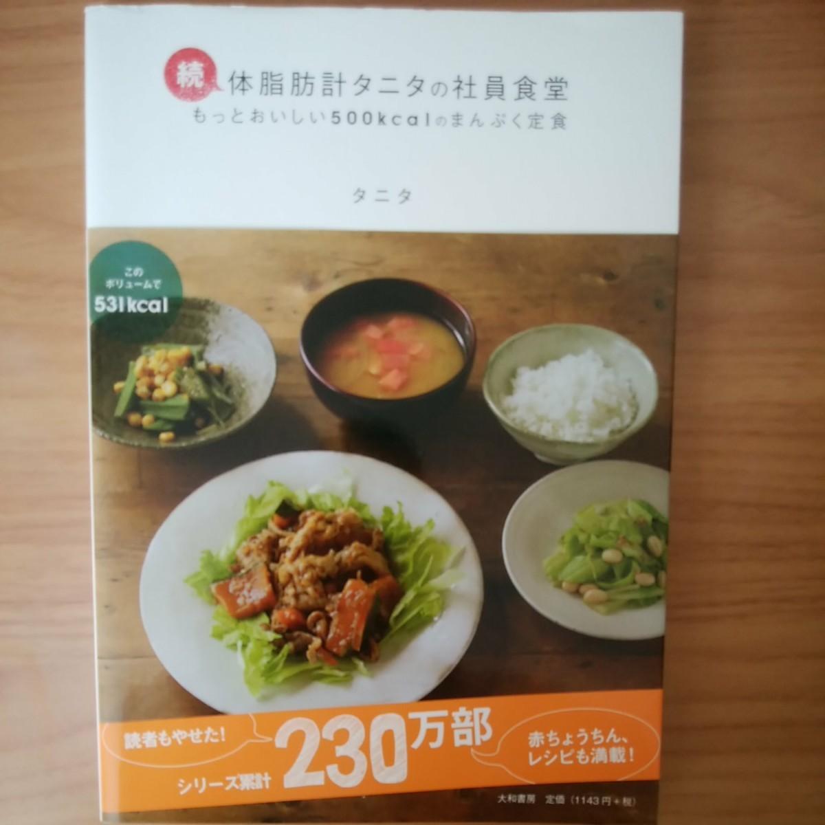【レシピ本】体脂肪計タニタの社員食堂