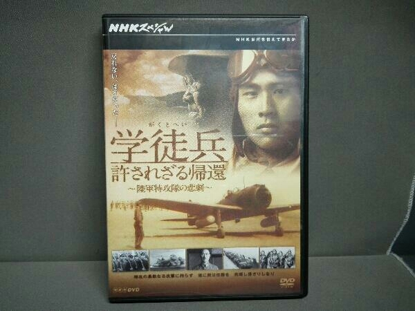 DVD NHKスペシャル 学徒兵 許されざる帰還~陸軍特攻隊の悲劇~_画像1