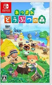 新品未開封♪ニンテンドースイッチ ソフト あつまれどうぶつの森/Nintendo Switch/任天堂♪