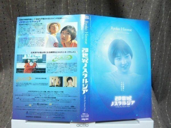 CD-ROM「広末涼子 20世紀ノスタルジア インフィニティ (3枚組)」 ase7-m 【タグ:音楽、邦楽、タレント、ase7-a】_画像5