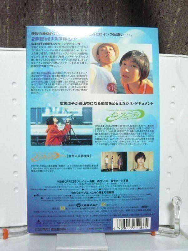 CD-ROM「広末涼子 20世紀ノスタルジア インフィニティ (3枚組)」 ase7-m 【タグ:音楽、邦楽、タレント、ase7-a】_画像2