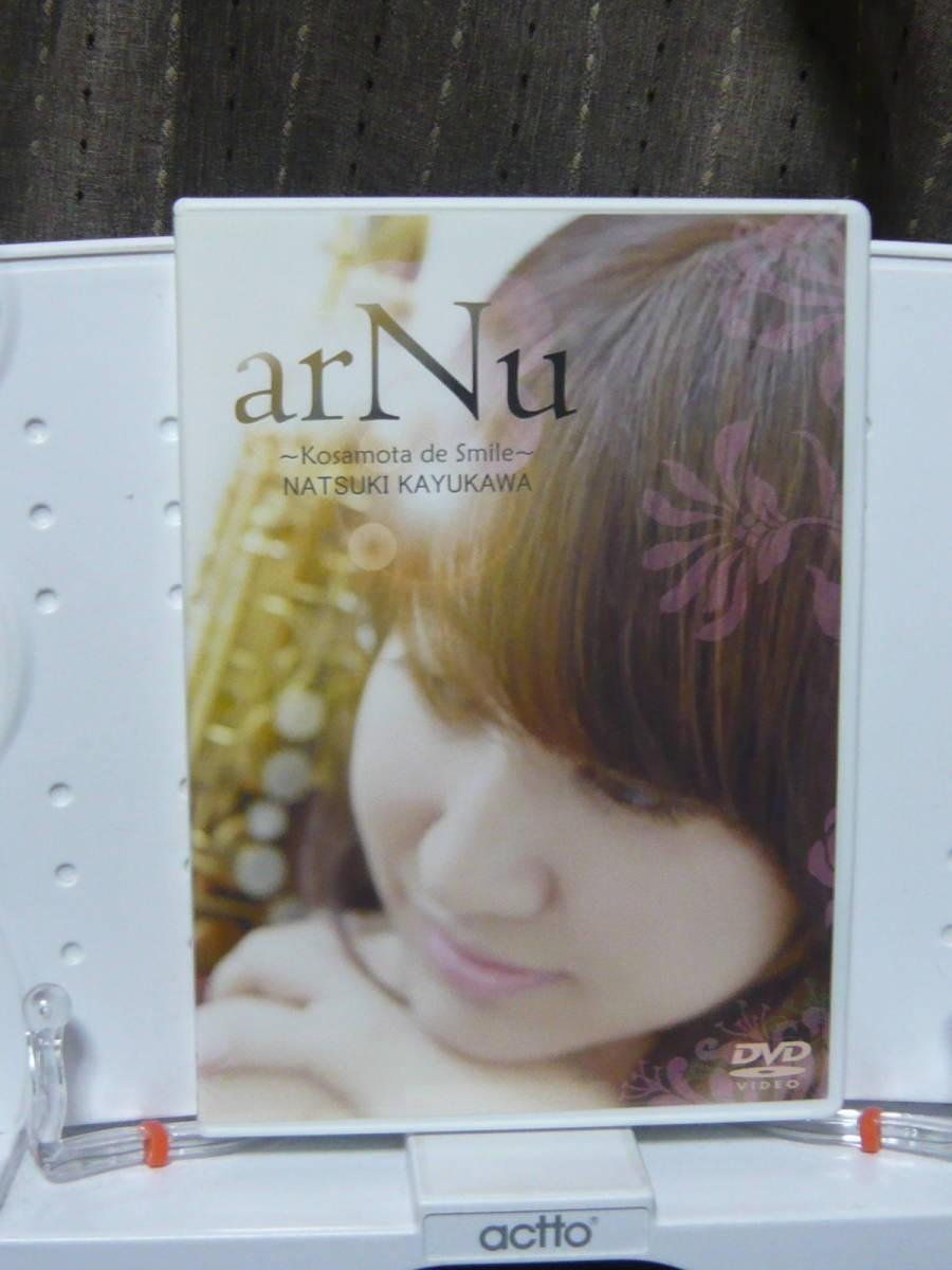 DVD「粥川なつ紀 arNu Kosamota de Smile」 ase7-m 【タグ:音楽、邦楽】_画像1