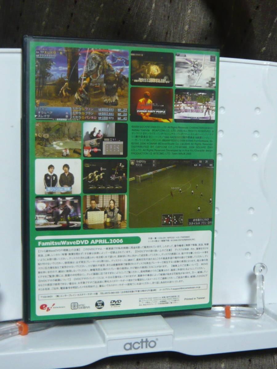DVD「ファミ通Wave 2006年4月 ファイナルファンタジー/バイオハザード4/デッド・オア・アライブ4」 ase7-m 【タグ:趣味、ゲーム】_画像2