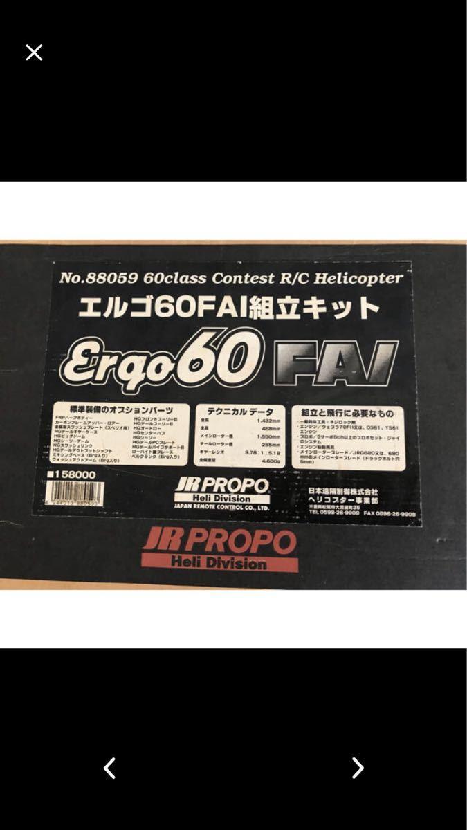 エルゴ60 FAI  新品☆未開封