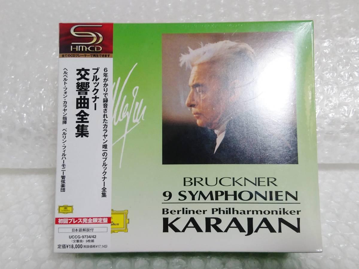 新品 未開封+初回プレス完全限定盤 ユニバーサル ミュージック CD KARAJAN BRUCKNER 9 SYMPHONIEN カラヤン ブルックナー 交響曲全集_画像1