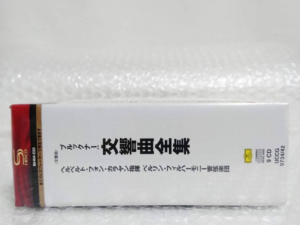 新品 未開封+初回プレス完全限定盤 ユニバーサル ミュージック CD KARAJAN BRUCKNER 9 SYMPHONIEN カラヤン ブルックナー 交響曲全集_画像5