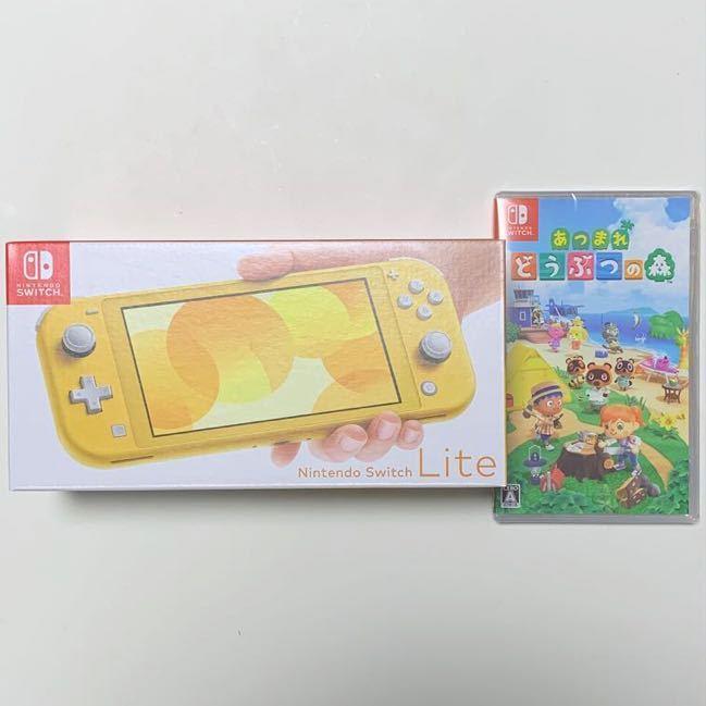 送料込み 即日発送 未開封セット Nintendo Switch Lite 任天堂 ニンテンドースイッチライト イエロー あつまれどうぶつの森 セット