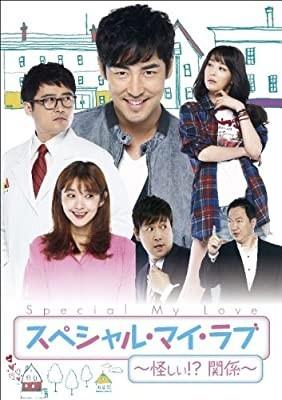 韓国ドラマ【スペシャル・ マイ・ラブ】全話◆DVD