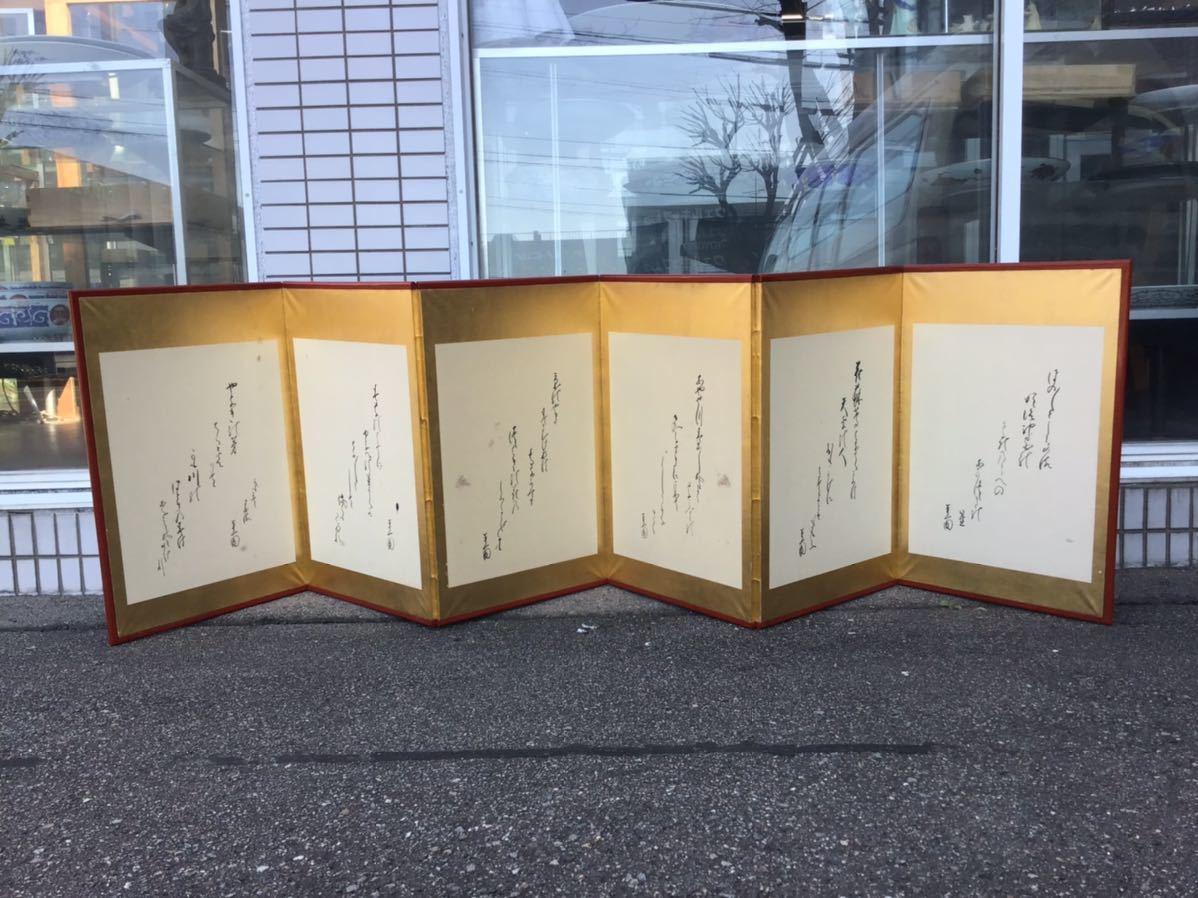 日本芸術員会員 武山 雄太郎 屏風 No.10_画像1