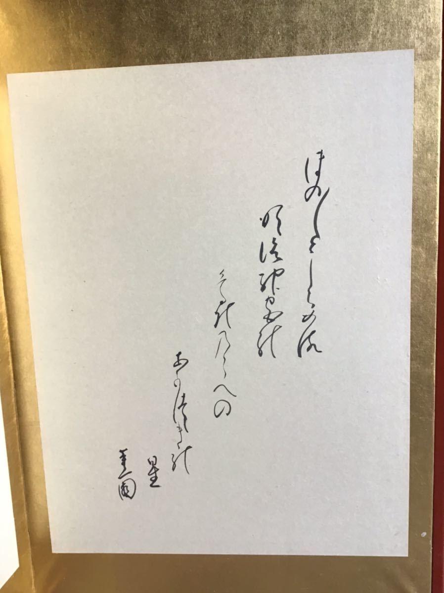 日本芸術員会員 武山 雄太郎 屏風 No.10_画像2