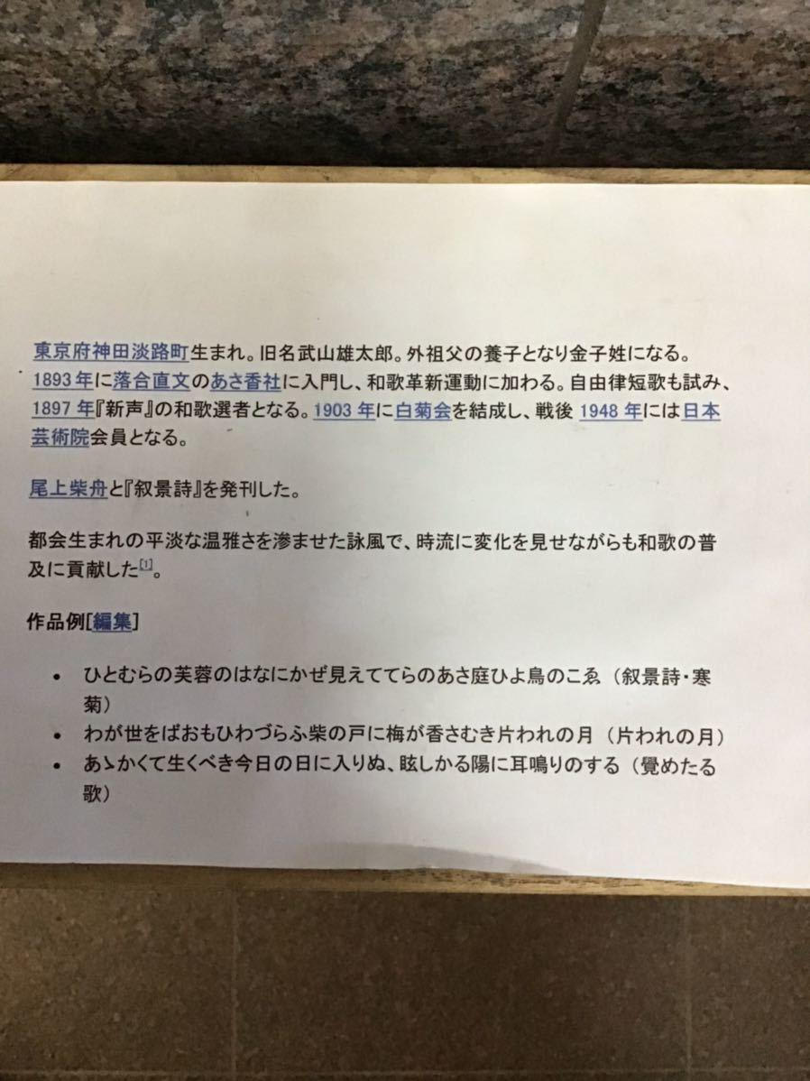 日本芸術員会員 武山 雄太郎 屏風 No.10_画像10