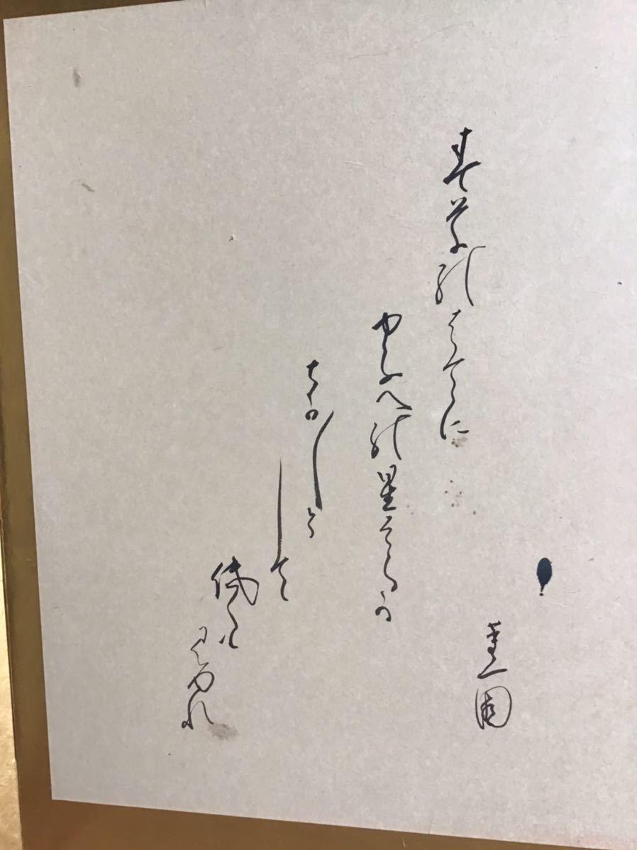 日本芸術員会員 武山 雄太郎 屏風 No.10_画像6