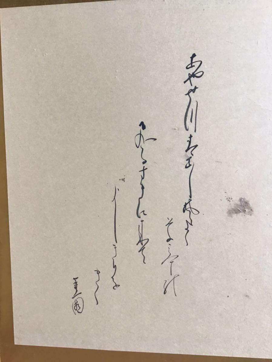 日本芸術員会員 武山 雄太郎 屏風 No.10_画像4