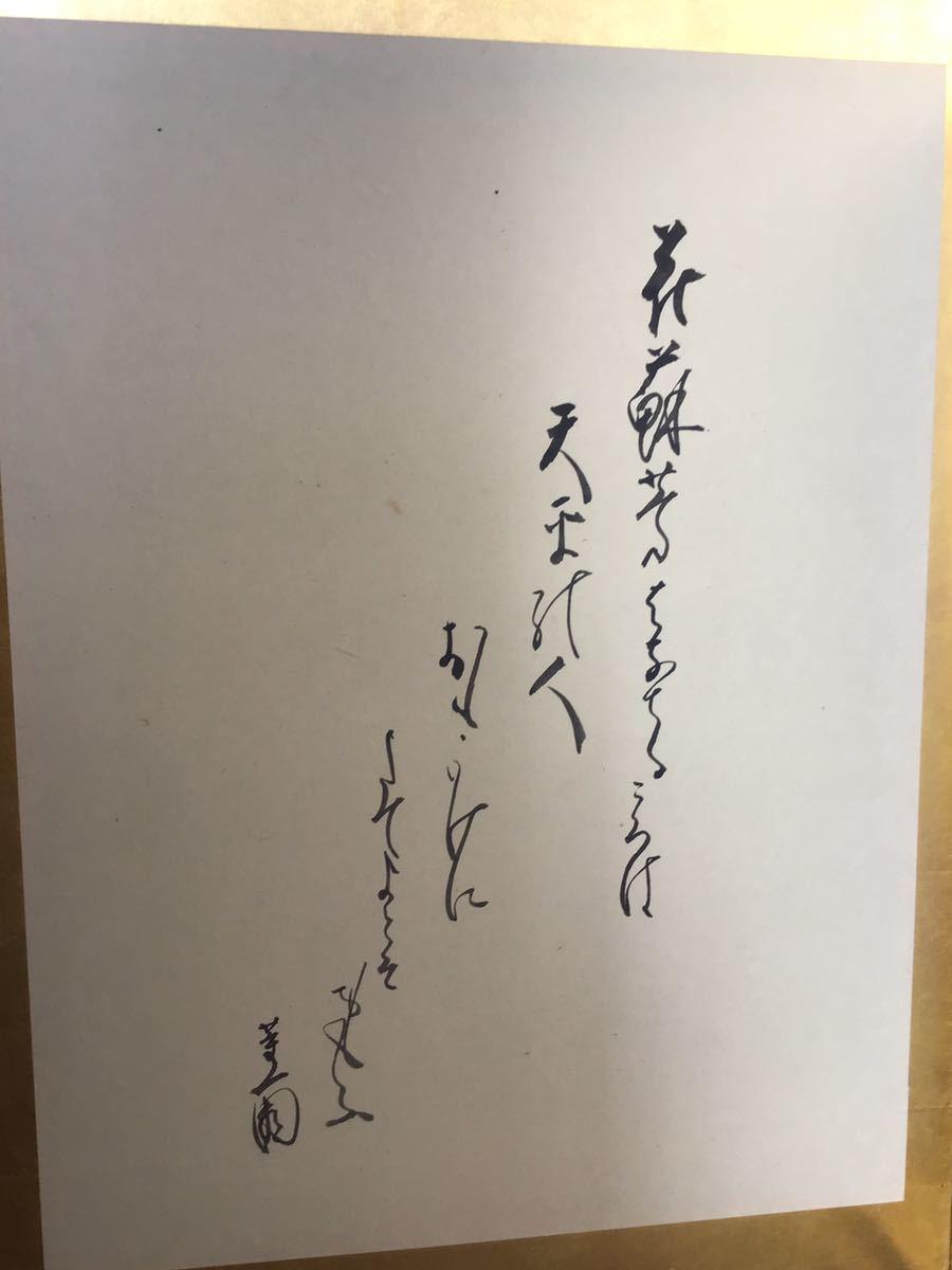日本芸術員会員 武山 雄太郎 屏風 No.10_画像3
