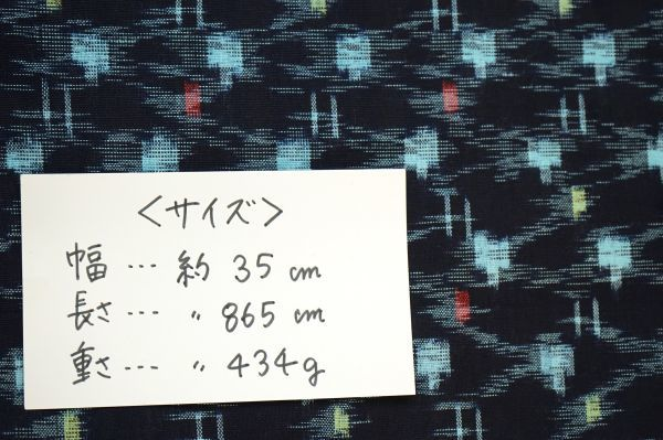 1045◆昔の反物◆2本まとめて◆2本合計で長さ1552cm◆未使用◆藍染木綿古布◆リメイク素材_画像8