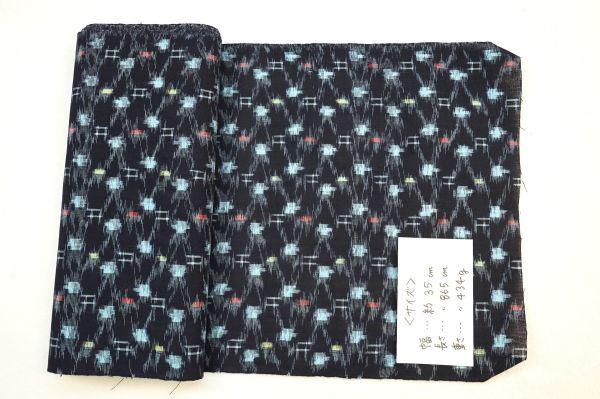 1045◆昔の反物◆2本まとめて◆2本合計で長さ1552cm◆未使用◆藍染木綿古布◆リメイク素材_画像7