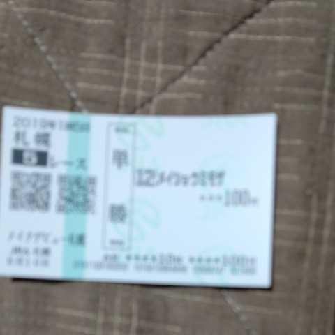 札幌競馬場購入メイクデビュー札幌メイショウミモザ_画像1