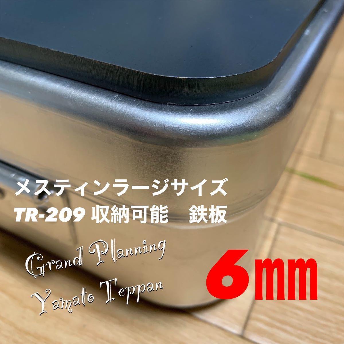6ミリ トランギア メスティン ラージ 収納サイズ 鉄板 大和鉄板 ソロキャンプ バイクツーリング ソロ鉄板 送料込み 鉄板のみ