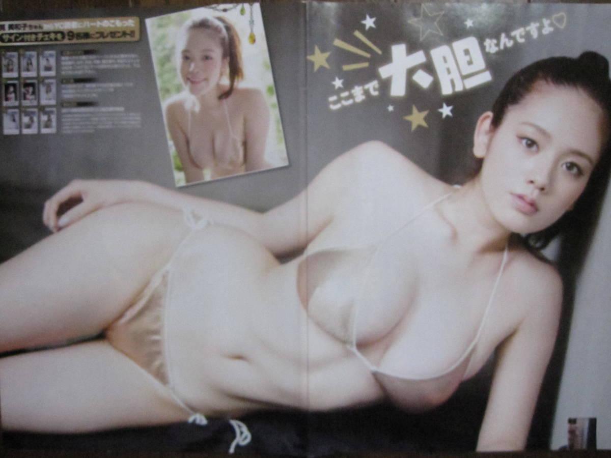 切り抜き(374a-17)筧美和子 ヤングチャンピオン 2014年 8/26_画像1