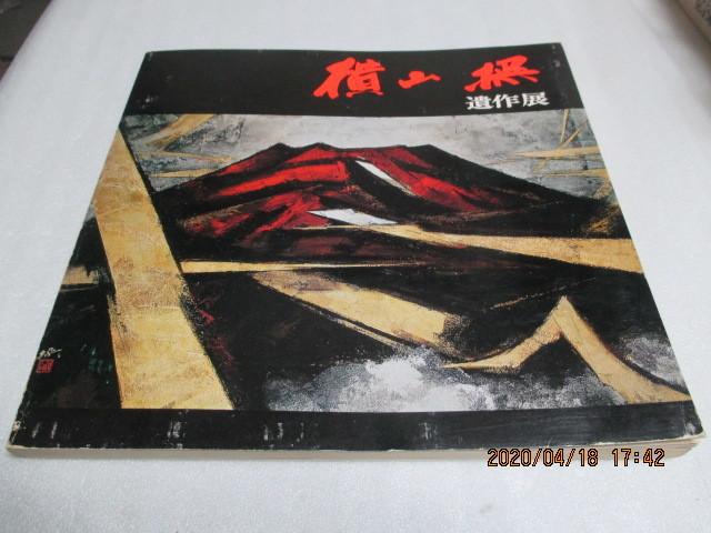 図録  『横山 操 遺作展』  1977年  送料152円_画像1