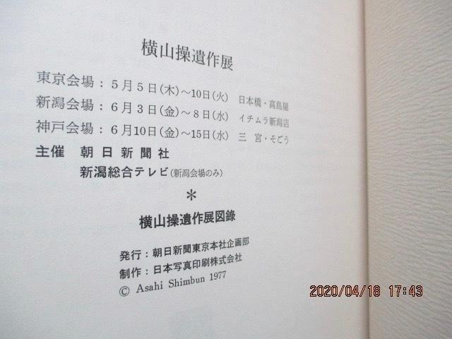 図録  『横山 操 遺作展』  1977年  送料152円_画像2