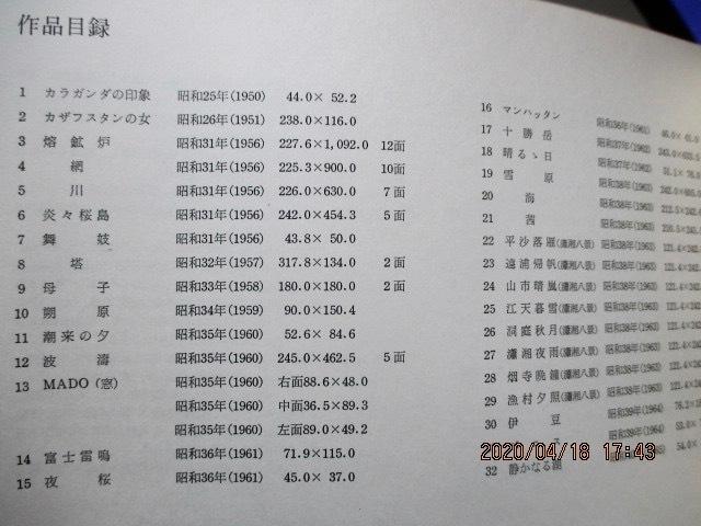 図録  『横山 操 遺作展』  1977年  送料152円_画像3