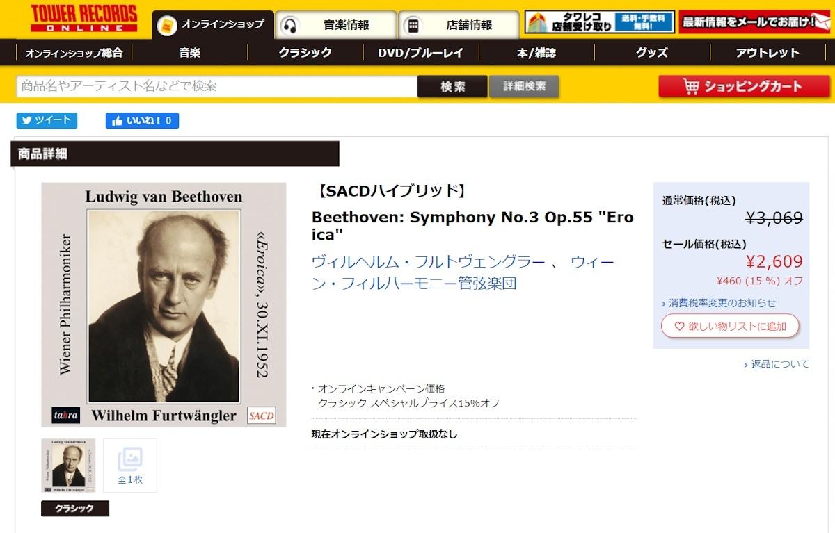 品薄/高音質CD/SACD/フルトヴェングラー/ベートーヴェン/交響曲第3番/英雄/ウィーン・フィル/Furtwangler/Beethoven/Eroica/Tahra/1952_2020年4月現在、タワレコでは注文不可