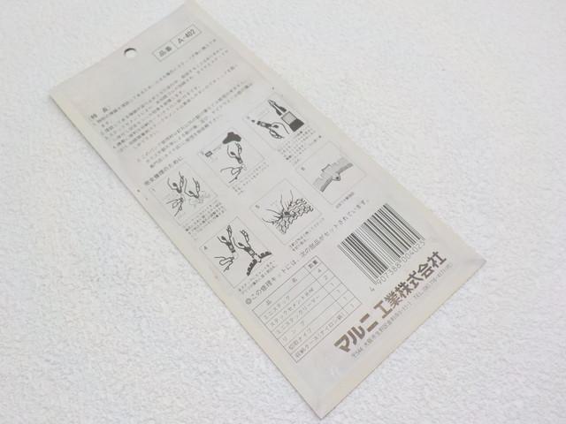 ☆♪ラスト1点 ジャンク品 パンク修理キット ②① 2020-3/31  (3-7)_画像7