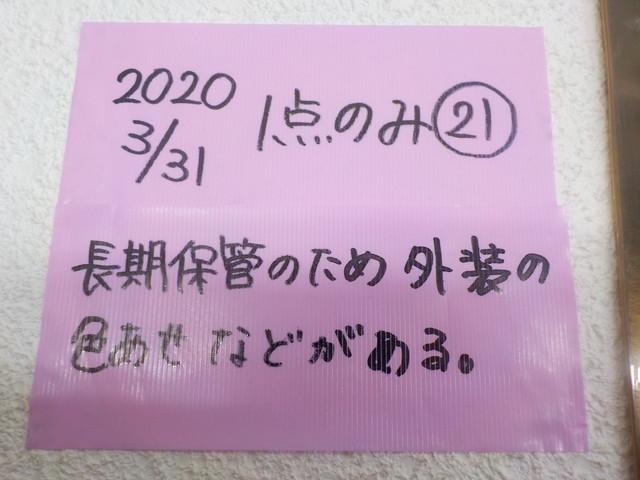 ☆♪ラスト1点 ジャンク品 パンク修理キット ②① 2020-3/31  (3-7)_画像8