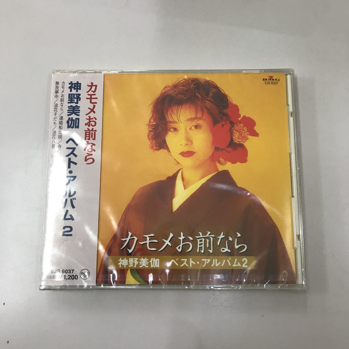 CD 新品未開封【邦楽】神野美伽 ベスト