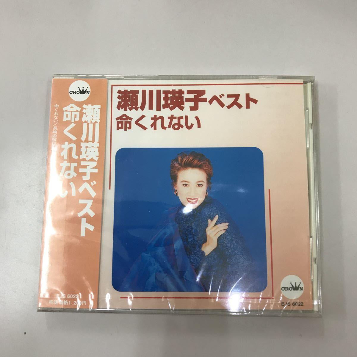 CD 新品未開封【邦楽】瀬川瑛子 ベスト