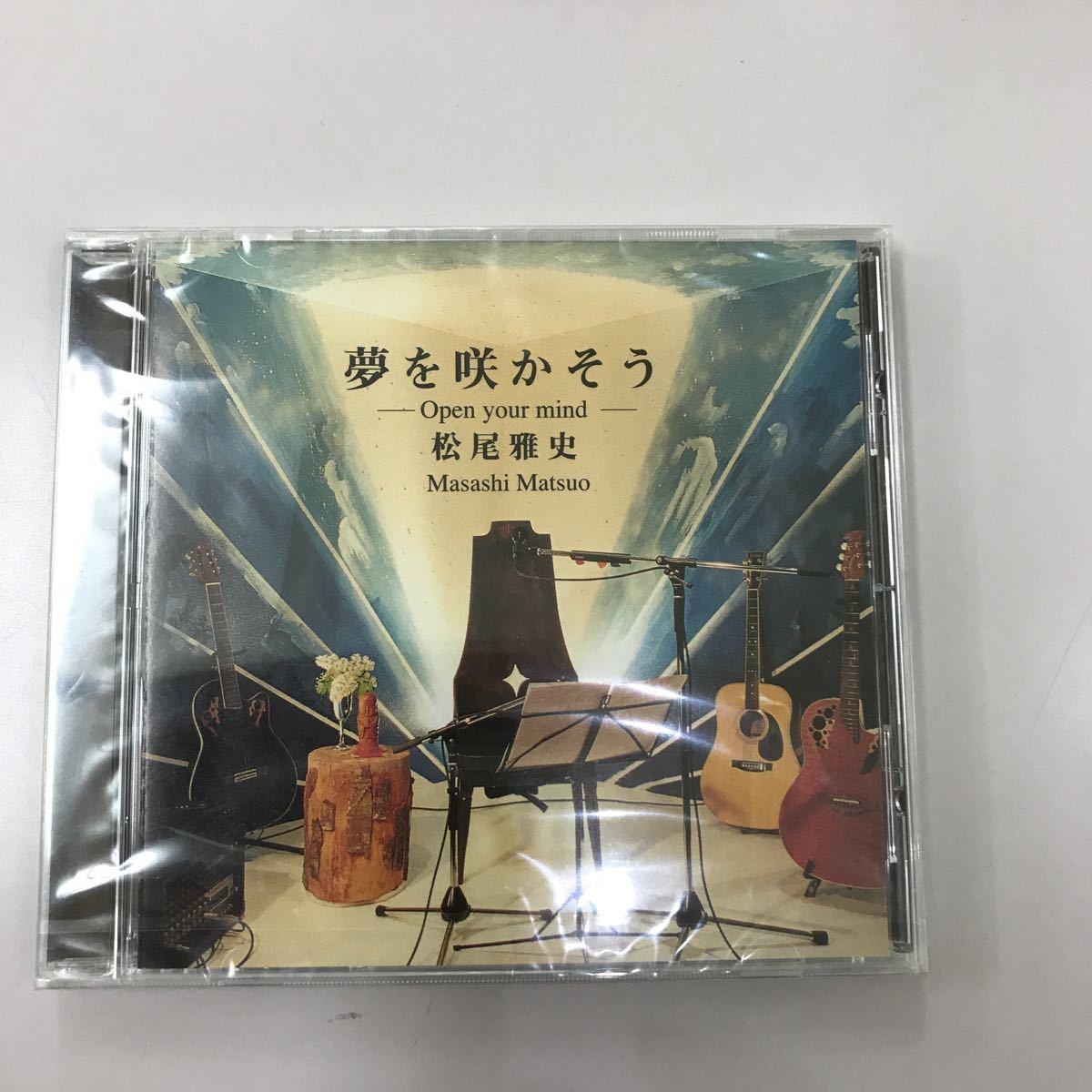 CD 新品未開封【邦楽】松尾雅史 夢を咲かそう