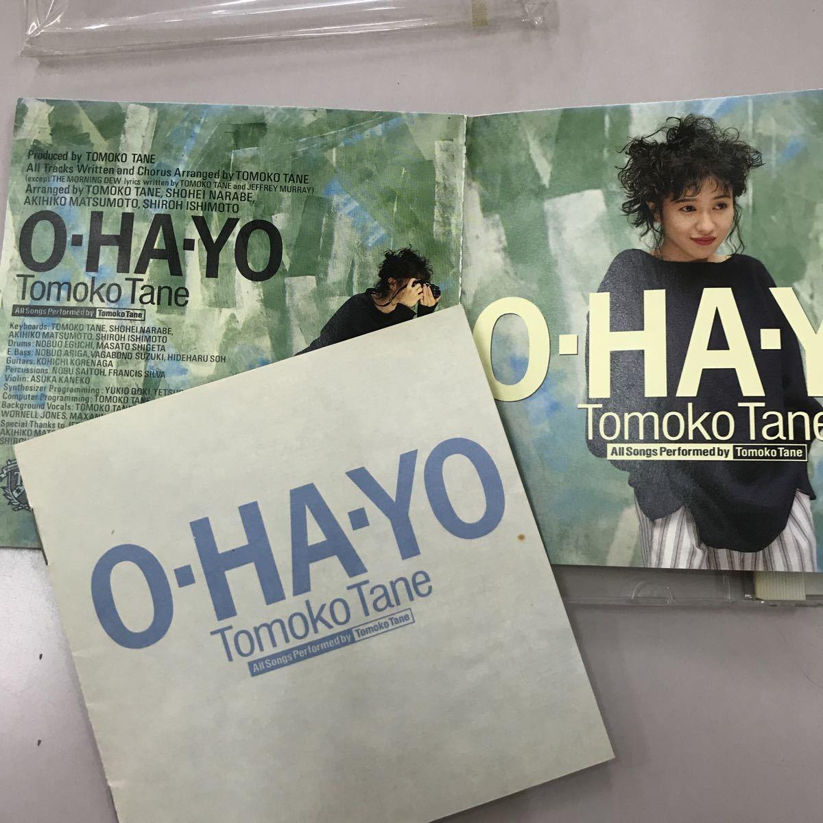 CD 中古☆【邦楽】種ともこ オハヨ