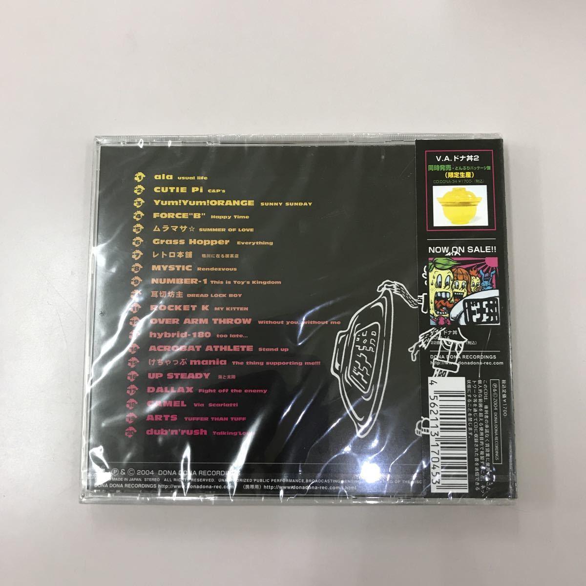 CD 新品未開封 長期保存品【邦楽】VA ドナ丼2